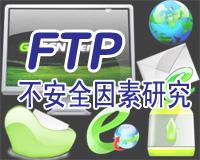 关于ftp服务程序中不安全因素研究