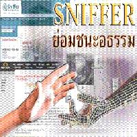 用Sniffer和ARP分析网络问题