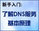 新手入门――了解DNS服务基本原理