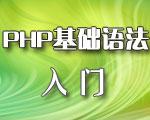PHP基本语法入门