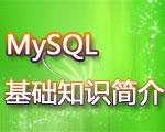 MySQL基础知识简介