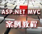 ASP.NET MVC案例教程(一)