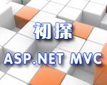 探讨ASP.NET MVC框架内置AJAX支持编程技术