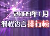 编程语言排行榜:C语言当选08年年度编程语言
