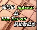 如何由Sybase向SQL Server移植数据库