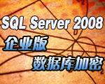 SQL Server 2008企业版中的数据库加密