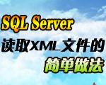SQL Server中读取XML文件的简单做法