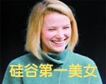 玛丽莎・梅耶尔:谷歌第一权女 硅谷头号美女