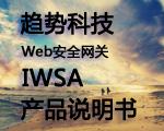 趋势科技Web安全网关IWSA产品说明书