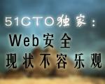 51CTO独家调查显示:Web安全现状不容乐观