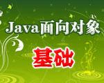 Java基础之面向对象