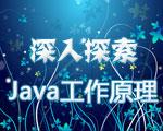 深入探索Java工作原理:JVM,内存回收及其他