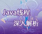 Java线程知识深入解析