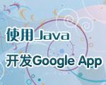 使用Java开发Google APP Engine初试