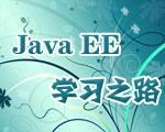 经验分享:我的JavaEE学习道路