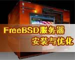 FreeBSD服务器的安装与优化