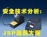 服务器安全技术分析:JSP漏洞大观