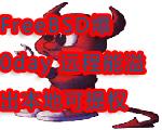 FreeBSD爆0day 远程能溢出本地可提权