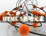 细谈HTML 5新增的元素
