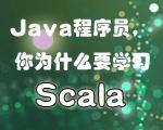 Java程序员,你为什么要关注Scala