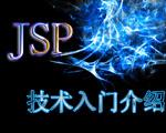JSP技术入门介绍