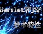 Servlet和JSP技术特性