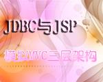 JDBC与JSP简单模拟MVC三层架构