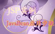 JSP实例详解JavaBean应用步骤