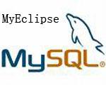 MyEclipse MySQL驱动安装