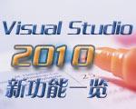 Visual Studio 2010重要新功能一览
