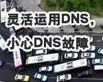 巧解DNS网络故障