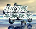 扫盲:DHCP服务器的作用