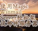 使用Magic Winmail Server轻松架设邮件服务器