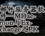 邮件服务器软件――MDaemon与Exchange之PK