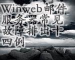 Winweb邮件服务器常见故障排出十四例