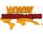 如何选购Web服务器