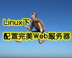 Linux下配置功能完善的Web服务器