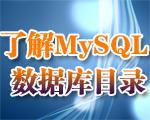 了解MySQl数据库目录