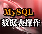 MySQL中数据表操作详解