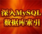 深入MySQL数据库的索引