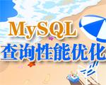 MySQL的查询性能优化