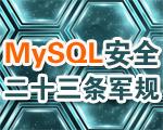MySQL安全的二十三条军规