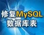 如何修复MySQL数据库表