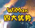 WiMax四大优势 能给用户带来怎样的体验?