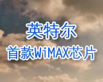 英特尔推首款移动WiMAX芯片 今年底开始供货