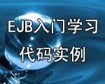 EJB入门学习代码实例