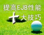 提高EJB性能十大技巧
