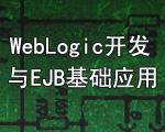Weblogic开发和EJB基础应用