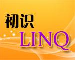 LINQ开发系列(1):初识LINQ