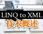 浅析LINQ开发技术之LINQ to XML